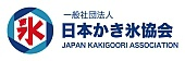 一般社団法人 日本かき氷協会