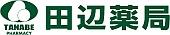 田辺薬局株式会社(田辺薬局)