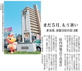 5.27岐阜新聞_320