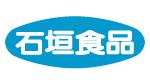 石垣食品株式会社
