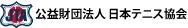 公益財団法人 日本テニス協会